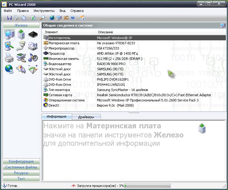 Администрирование Windows 2008 Скачать