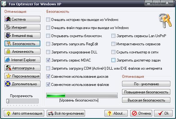 Оптимизация windows хр программа скачать скачать программу поиск для хр