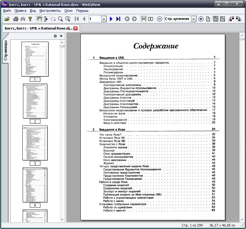 бесплатная программа для печати документов - фото 11