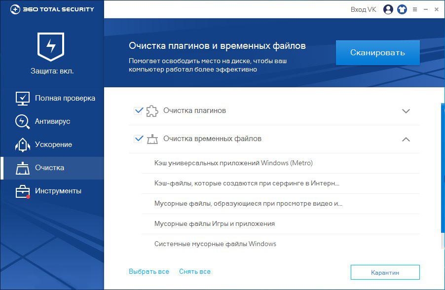 скачать программу 360 Security на компьютер на русском - фото 4