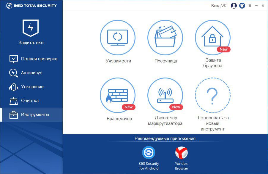 скачать программу 360 Security на компьютер на русском - фото 3