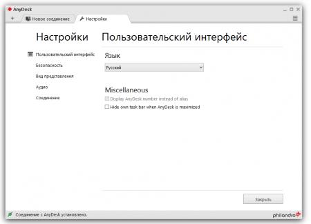 AnyDesk настройки интерфейса