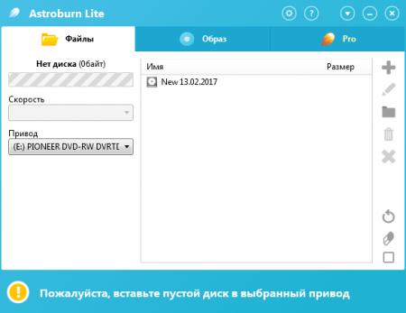 AstroBurn Lite обзор файлов
