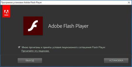Adobe Flash Player соглашение