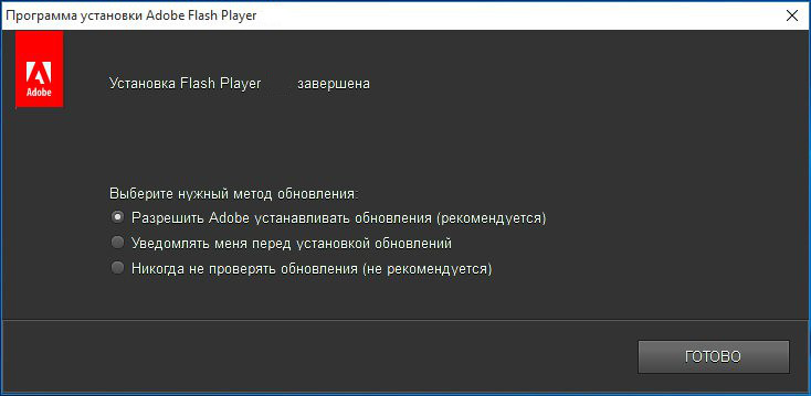 скачать программу Flash Player бесплатно последнюю версию на компьютер - фото 3