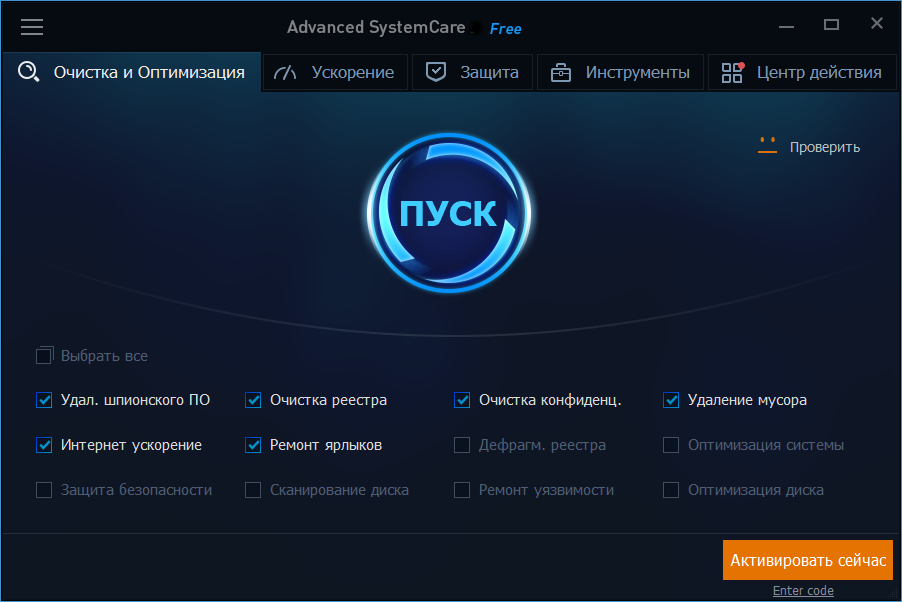 Скачать Advanced Systemcare Torrent - фото 7