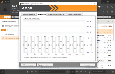 AIMP эквалайзер
