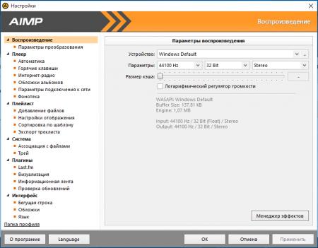 AIMP настройки