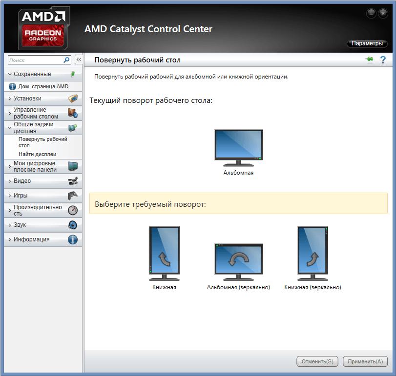 Скачать программу для amd видеокарты