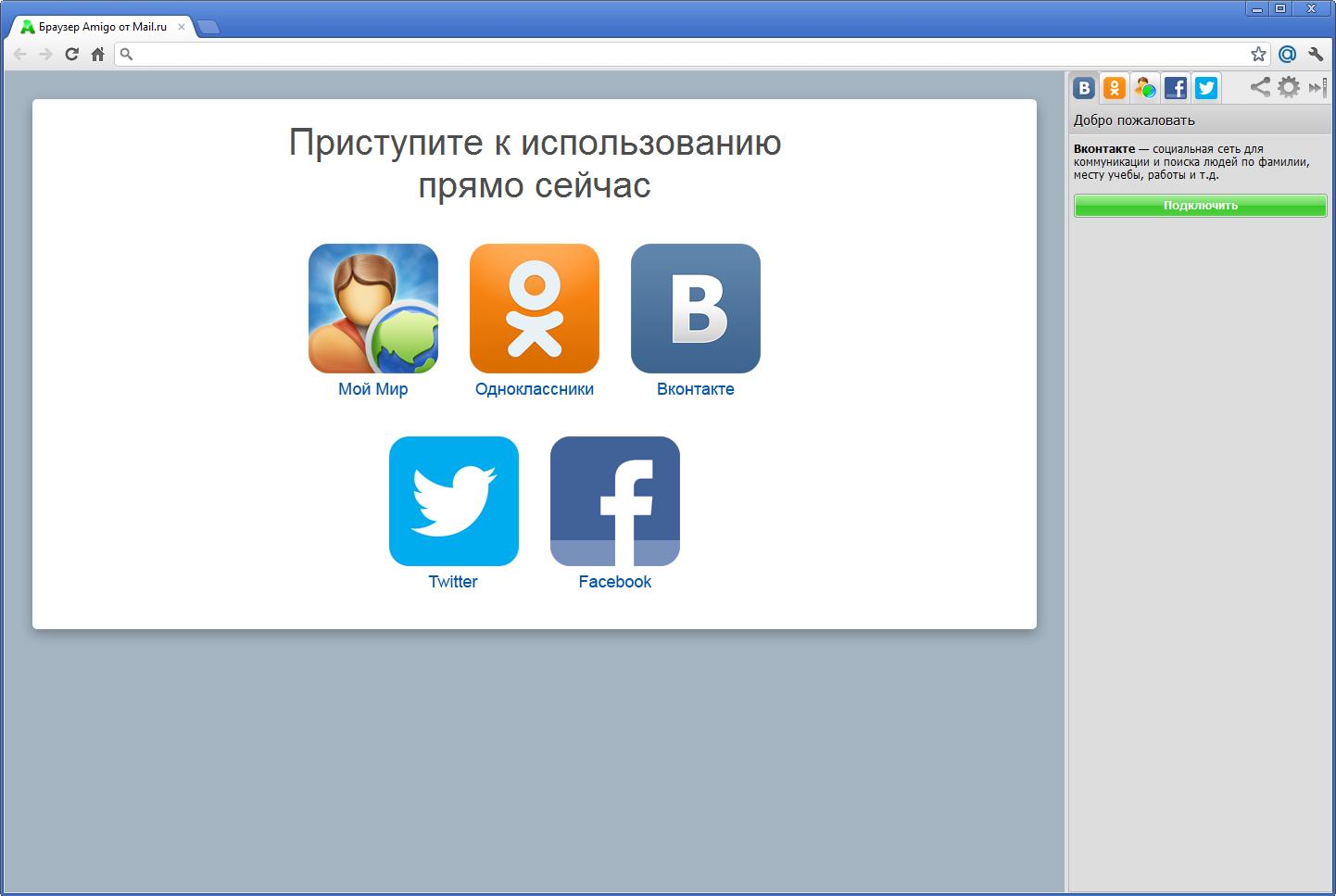 Скачать программу для социальных сетей на компьютер
