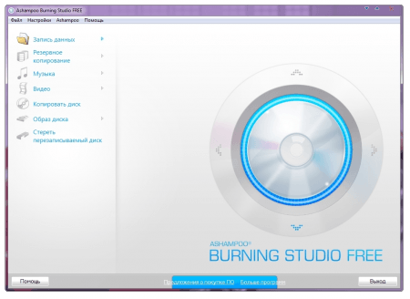Ashampoo Burning Studio Free окно программы