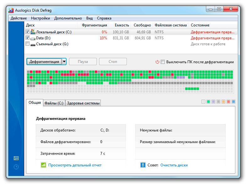 auslogics disk defrag скачать бесплатно с официального сайта