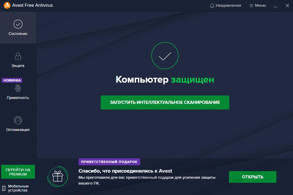 Скачать антивирус avast rus бесплатно