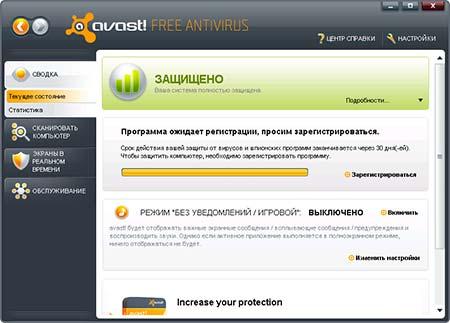 Avast 7