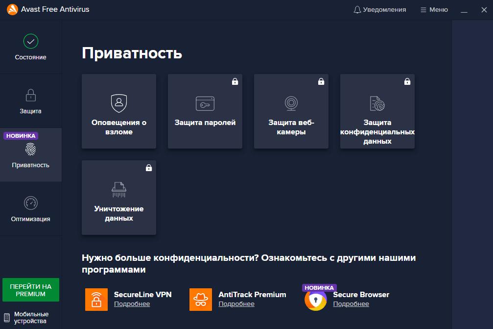 Скачать avast free антивирус 2019 русская версия на 1 год.