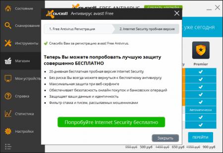 Avast регистрация 3