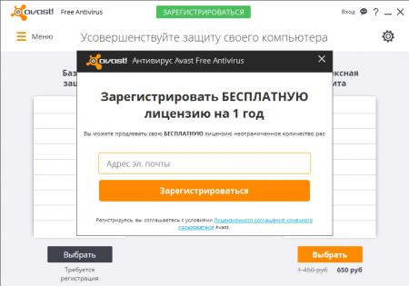 Avast регистрация 2