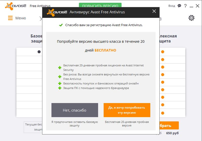 Скачать антивирусную программу avast бесплатно на год