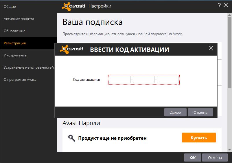 Скачать аваст бесплатно без регистрации ключом