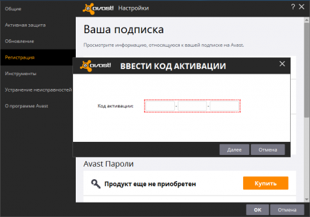 Avast регистрация ключем