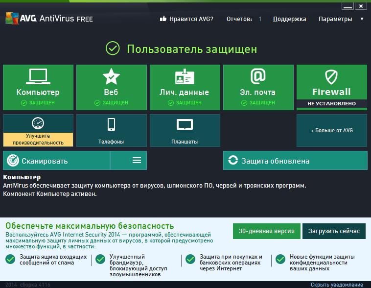 Скачать онлайн антивирусник на компьютер бесплатно