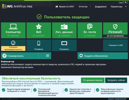 AVG Anti-Virus Free 2014