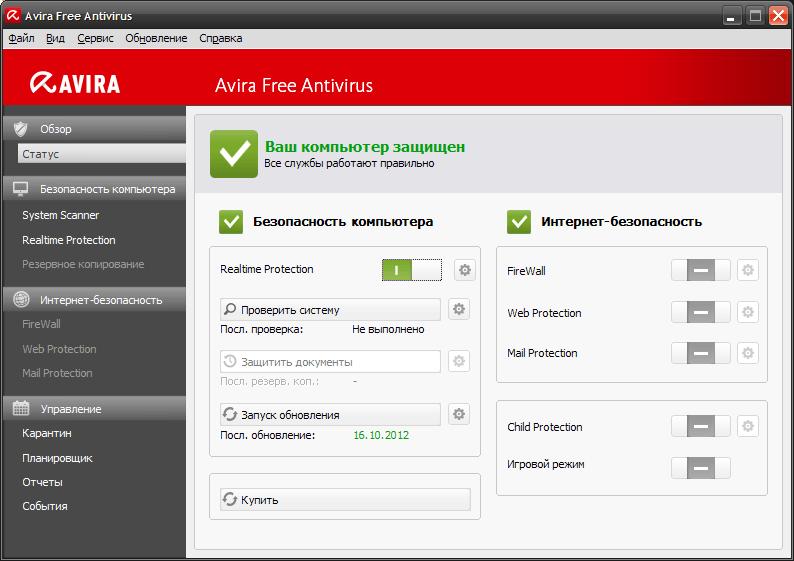 Скачать антивирусную программы бесплатно