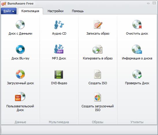 Программа запись дисков мп3 скачать скачать программы для iccup