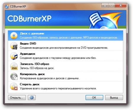 CDBurnerXP ��������� ����