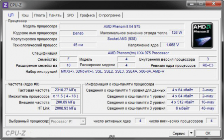 CPU-Z информация о процессоре