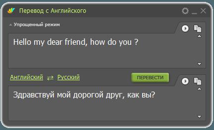 Dicter перевод