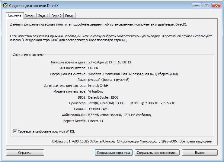 Скачать драйвер directx для windows 8