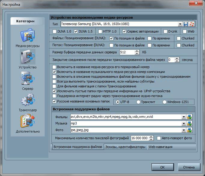 Скачать домашний медиа сервер для windows 8