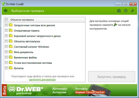 Dr.Web CureIt объекты проверки