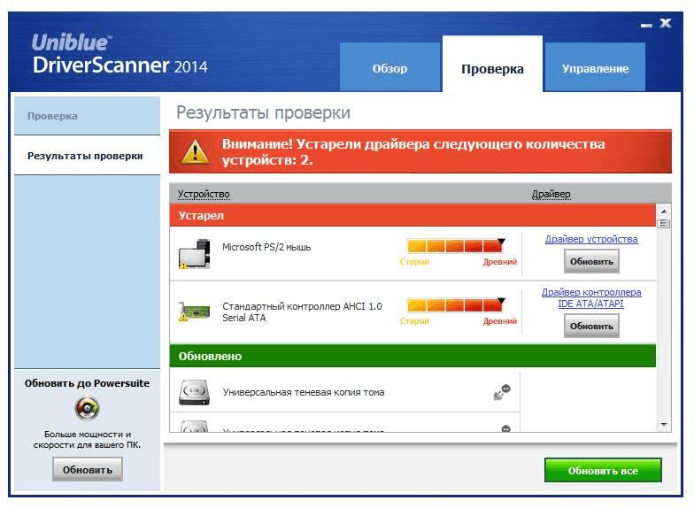 Программа для апгрейда компьютера скачать