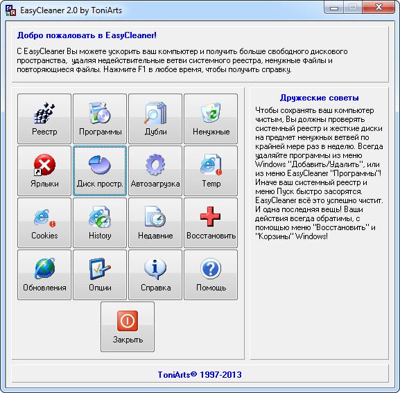 Программа Чистильщик Для Компьютера - фото 9