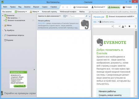 Evernote главное окно