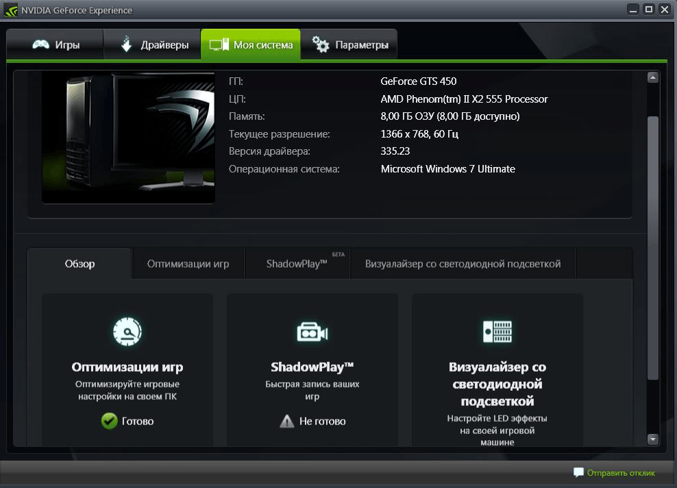 Nvidia geforce experience что это