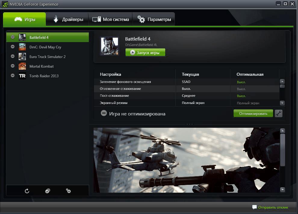 Скачать драйвер для игр для nvidia