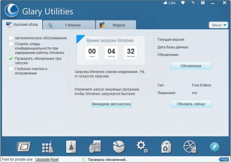 Glary Utilities краткий обзор.