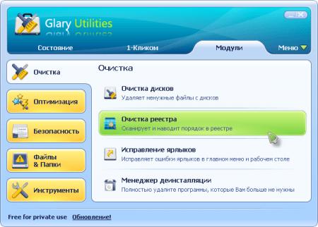 glary_utilities_01