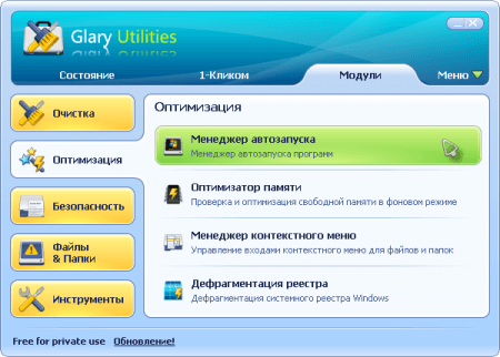 glary_utilities_02