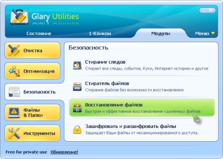 glary_utilities_03