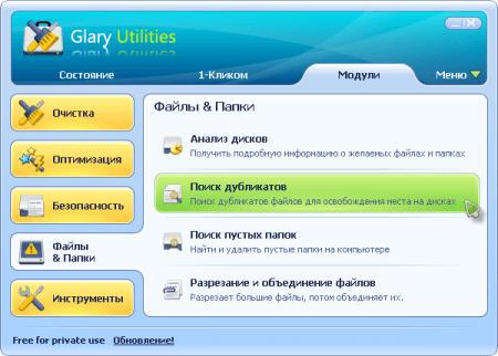 glary_utilities_04