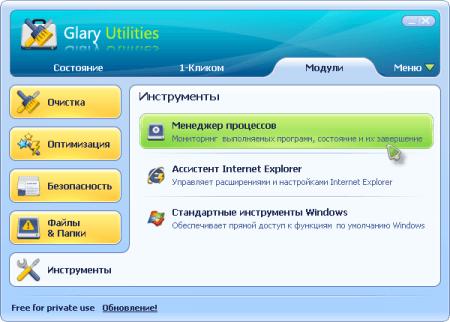 glary_utilities_05