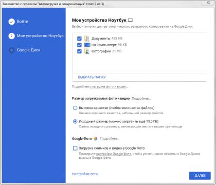 Google Backup and Sync мое устройство