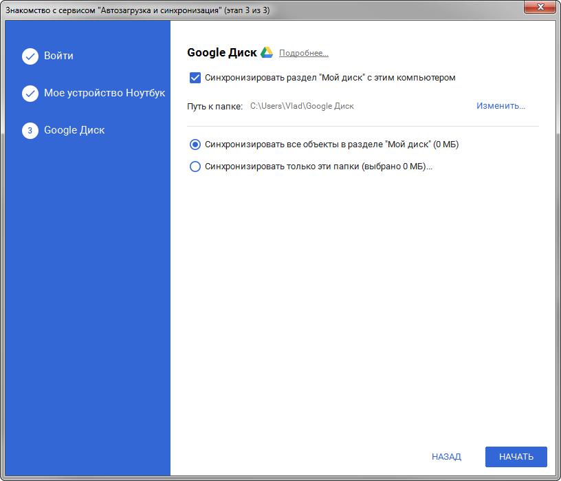 Скачать гугл диск на компьютер бесплатно