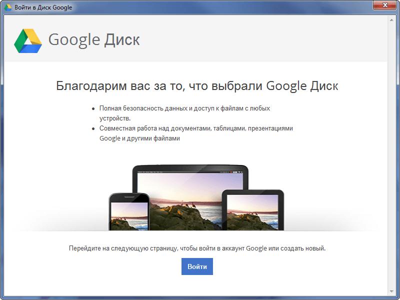 скачать программу гугл диск для компьютера