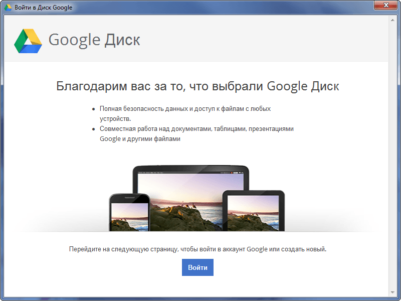 Google диск вход img-1