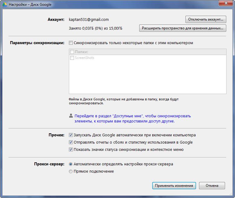скачать программу гугл диск для компьютера - фото 4